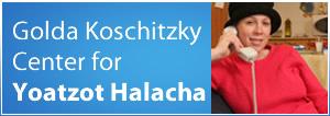Yoatzot Halacha