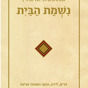 Nishmat HaBayit: A Window into the Successes of Yoatzot Halacha