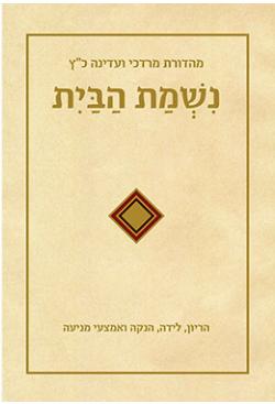 Nishmat-Habayit